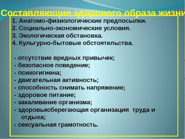 Анатомо-физиологические предпосылки. Социально-экономические условия. Экологи...
