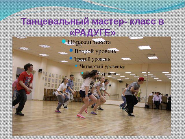 Танцевальный мастер- класс в «РАДУГЕ»