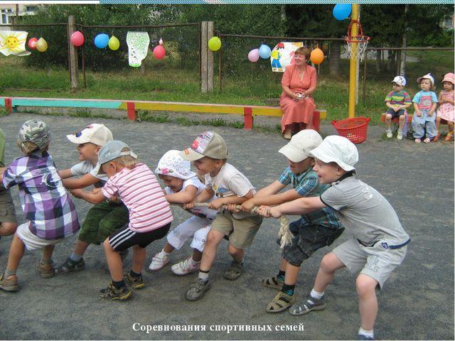 Соревнования спортивных семей