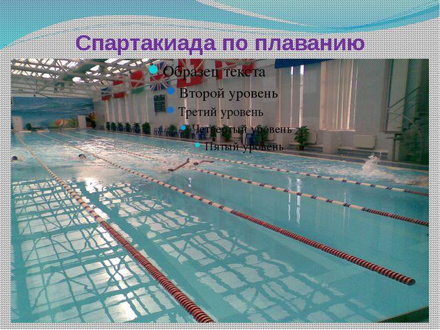 Спартакиада по плаванию