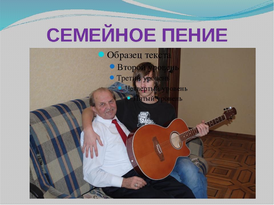 СЕМЕЙНОЕ ПЕНИЕ