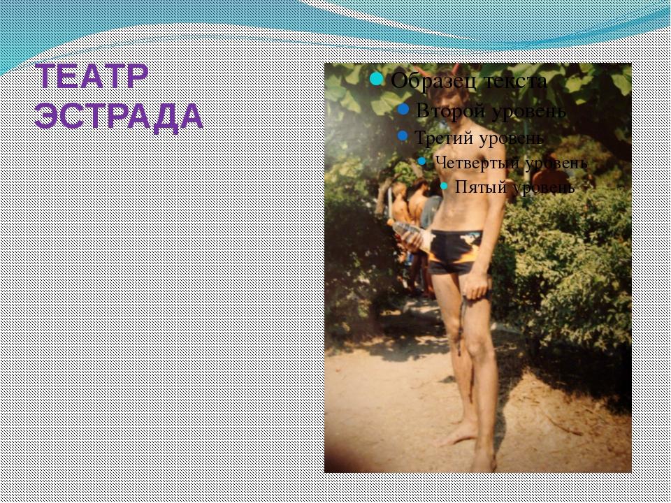 ТЕАТР ЭСТРАДА