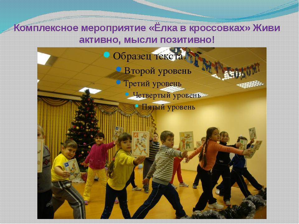 Комплексное мероприятие «Ёлка в кроссовках» Живи активно, мысли позитивно!