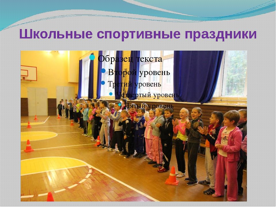 Школьные спортивные праздники