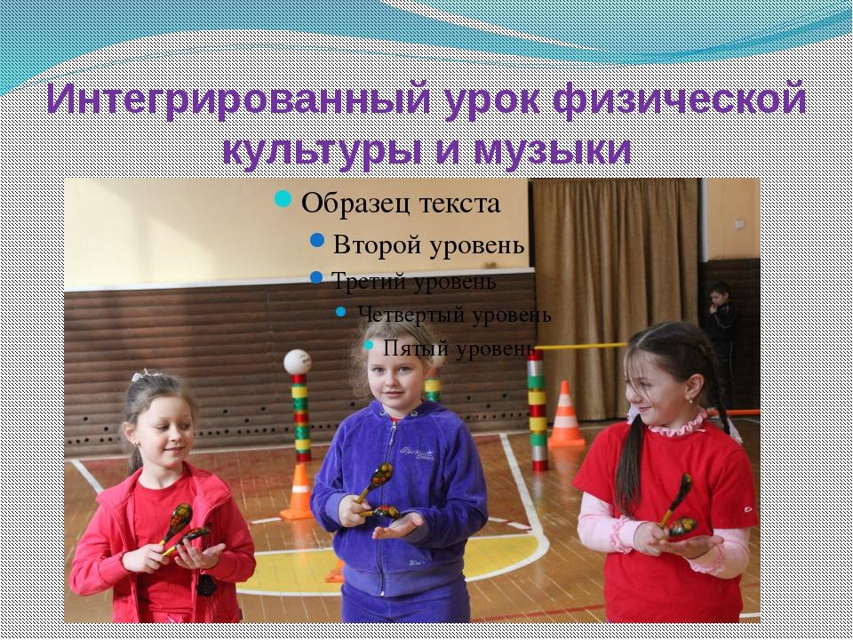 Интегрированный урок физической культуры и музыки