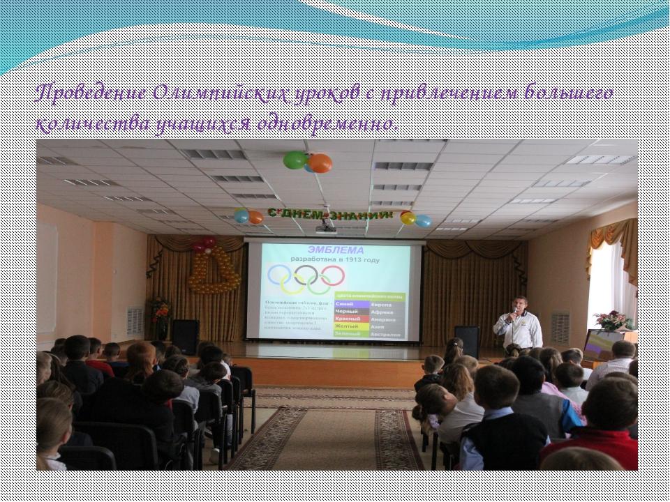 Проведение Олимпийских уроков с привлечением большего количества учащихся одн...
