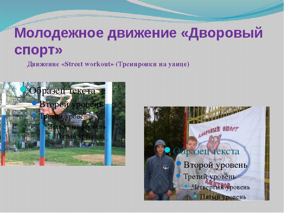 Молодежное движение «Дворовый спорт» Движение «Street workout» (Тренировки на...