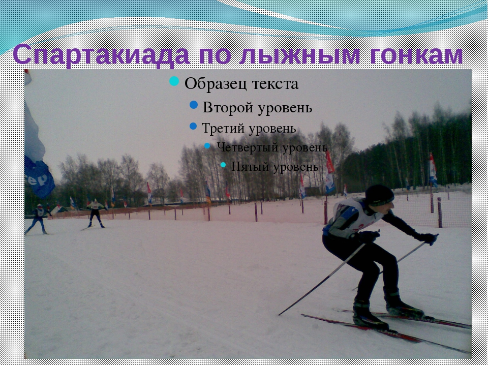 Спартакиада по лыжным гонкам