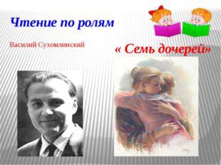 Чтение по ролям Василий Сухомлинский « Семь дочерей»