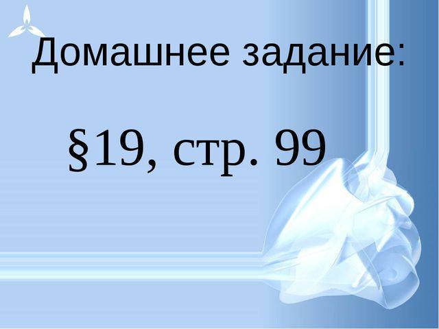 Домашнее задание: §19, стр. 99