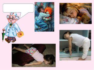 Какое правило НЕ относится к здоровому образу жизни? Перед сном необходимо: …