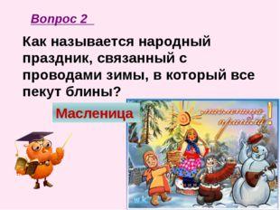 В чёрном ящике находится полюбившийся во всём мире сувенир земли русской. Наз