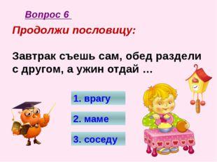 Про какой овощ говорят, что он от семи недуг? 1. морковь 2. лук 3. картофель