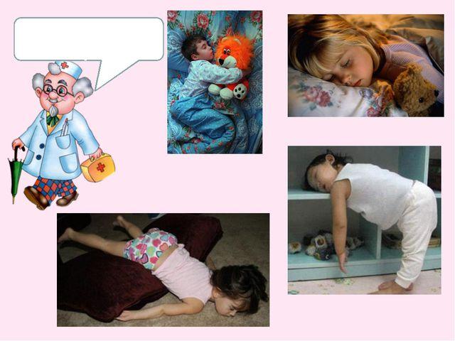 Какое правило НЕ относится к здоровому образу жизни? Перед сном необходимо: …...