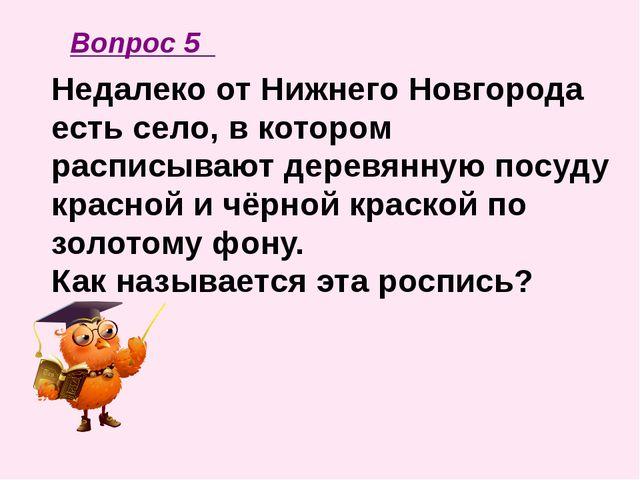 Правильные ответы !