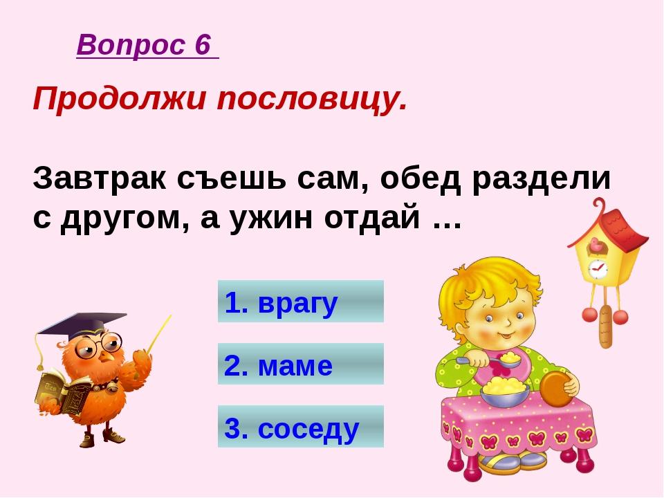 Про какой овощ говорят, что он от семи недуг? 1. морковь 2. лук 3. картофель...