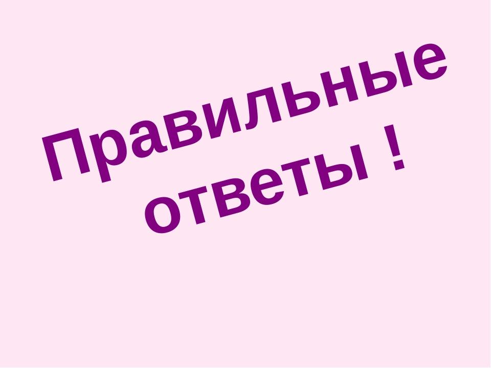 Какое дерево считается символом России? Вопрос 1 берёза