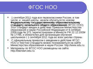 ФГОС НОО 1 сентября 2011 года все первоклассники России, в том числе, и нашей