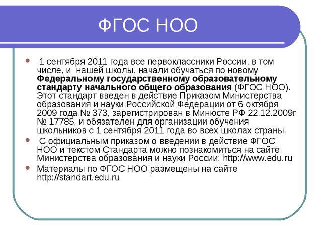 ФГОС НОО 1 сентября 2011 года все первоклассники России, в том числе, и нашей...