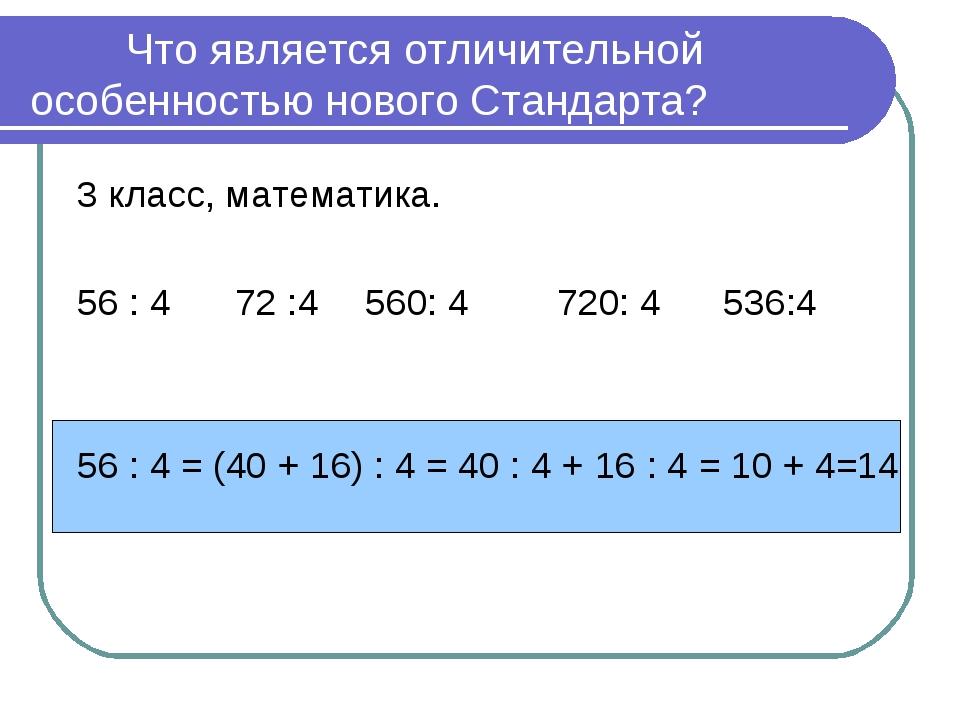 Что является отличительной особенностью нового Стандарта? 3 класс, математи...