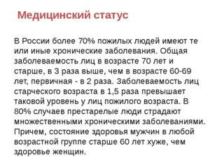 Медицинский статус В России более 70% пожилых людей имеют те или иные хрониче