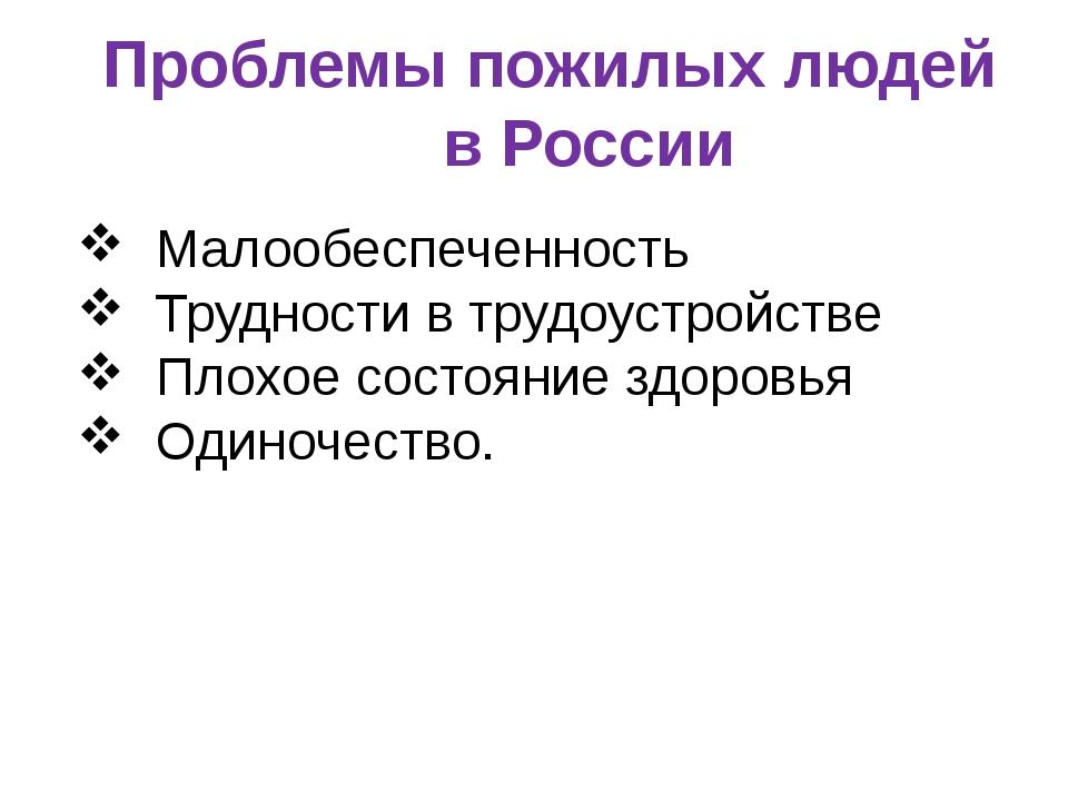 Проблемы пожилых людей в России Малообеспеченность Трудности в трудоустройств...