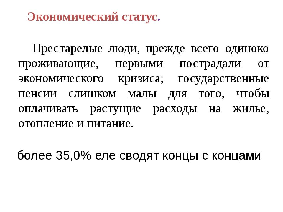 Экономический статус. более 35,0% еле сводят концы с концами Престарелые люди...