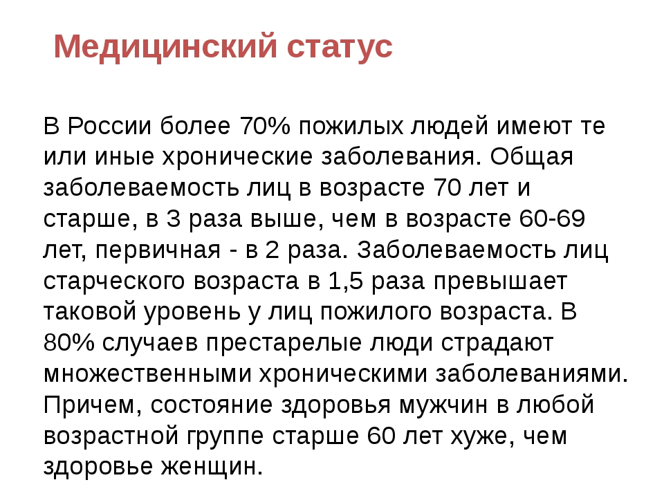 Медицинский статус В России более 70% пожилых людей имеют те или иные хрониче...