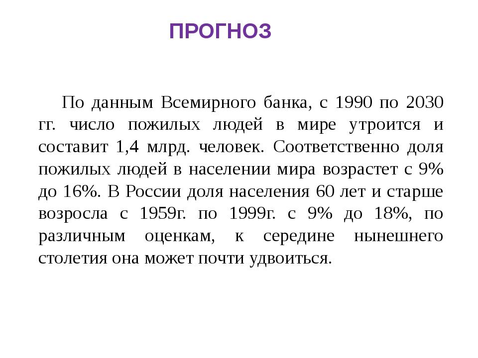 По данным Всемирного банка, с 1990 по 2030 гг. число пожилых людей в мире утр...