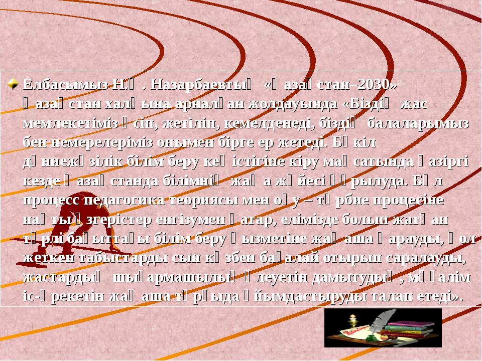 Елбасымыз Н.Ә. Назарбаевтың «Қазақстан–2030» Қазақстан халқына арналған жолда...