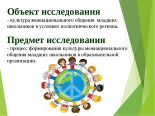 Объект исследования - культура межнационального общения младших школьников в