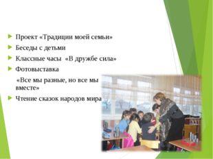 Проект «Традиции моей семьи» Беседы с детьми Классные часы «В дружбе сила» Фо