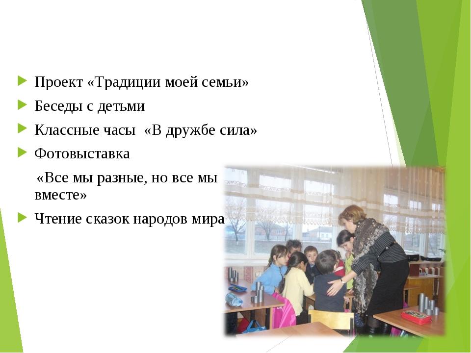 Проект «Традиции моей семьи» Беседы с детьми Классные часы «В дружбе сила» Фо...