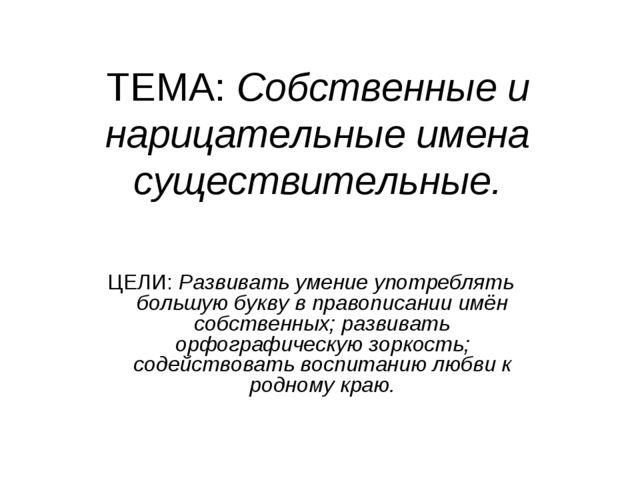 ТЕМА: Собственные и нарицательные имена существительные. ЦЕЛИ: Развивать умен...