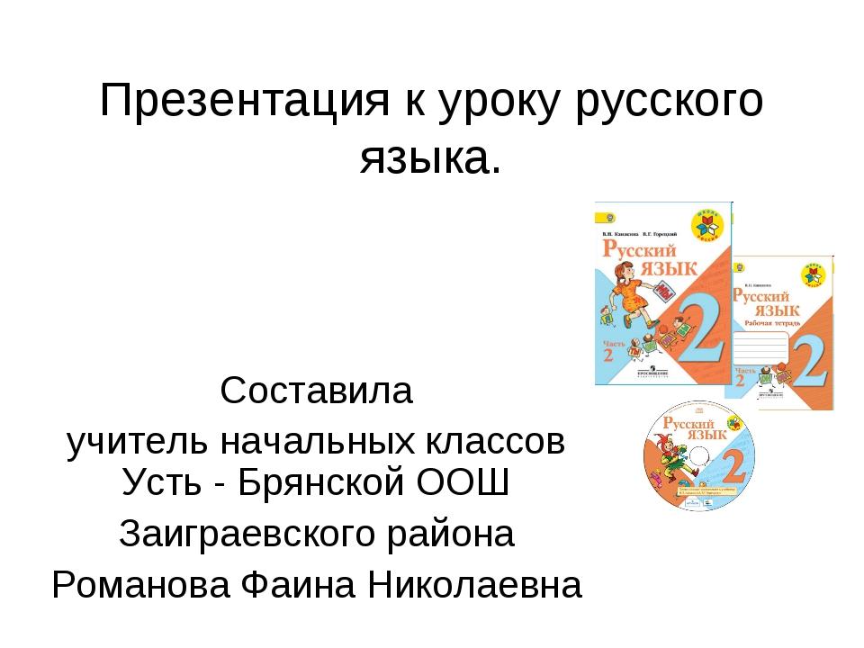 Презентация к уроку русского языка. Составила учитель начальных классов Усть...