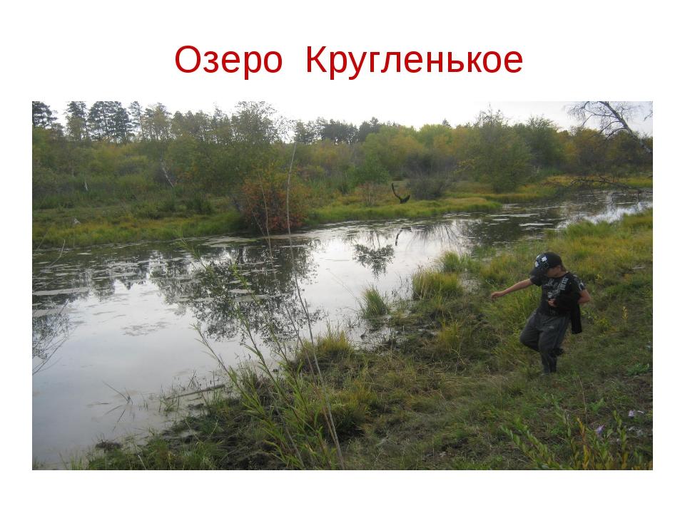 Озеро Кругленькое