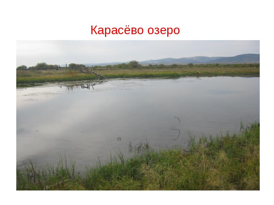 Карасёво озеро