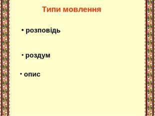 Типи мовлення розповідь роздум опис