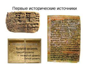 Первые исторические источники