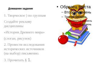 Домашнее задание 1. Творческое ) по группам Создайте рекламу дисциплины «Исто