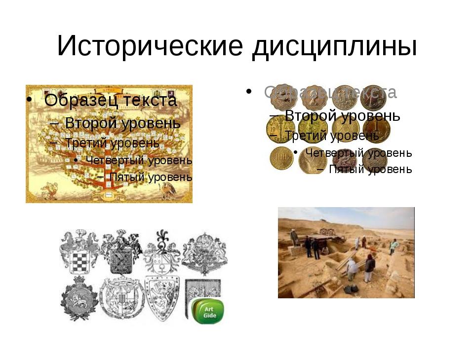 Исторические дисциплины