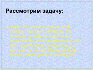 В банке N клиент Иванов И.И. открыл вклад на 7000 руб. По условию вклада ежем