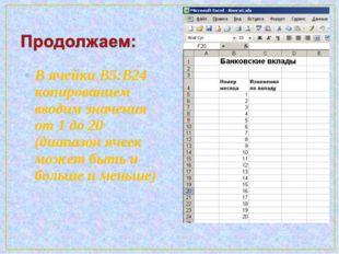 В ячейки В5:В24 копированием вводим значения от 1 до 20 (диапазон ячеек может