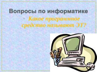 Какое программное средство называют ЭТ?