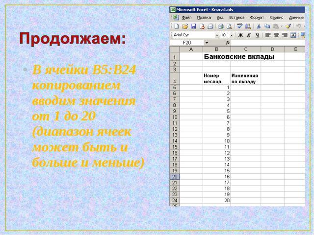 В ячейки В5:В24 копированием вводим значения от 1 до 20 (диапазон ячеек может...