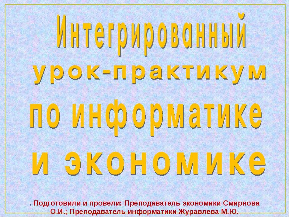 . Подготовили и провели: Преподаватель экономики Смирнова О.И.; Преподаватель...