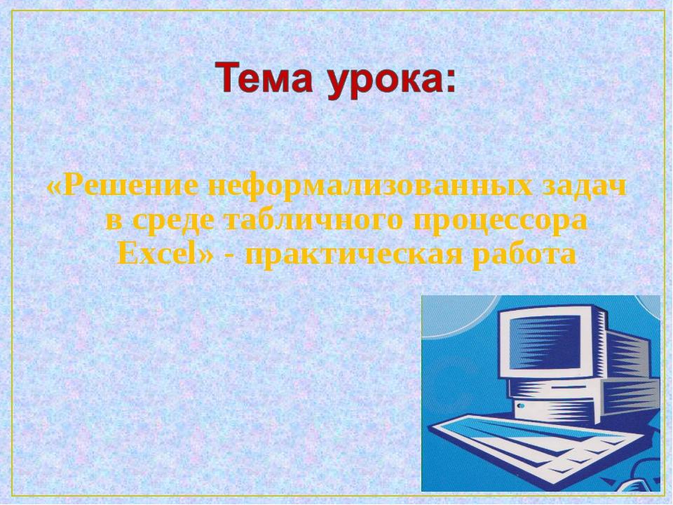 «Решение неформализованных задач в среде табличного процессора Excel» - прак...