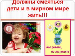 Должны смеяться дети и в мирном мире жить!!!