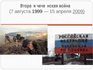 Втора́я чече́нская война́ (7 августа1999—15 апреля2009)
