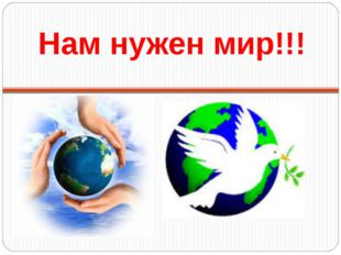Нам нужен мир!!!